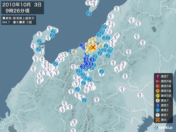 地震情報(2010年10月03日09時26分発生)