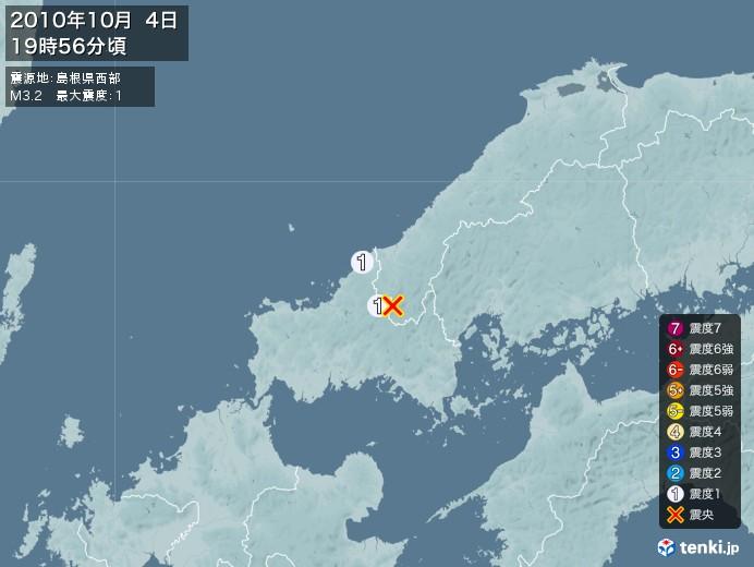 地震情報(2010年10月04日19時56分発生)