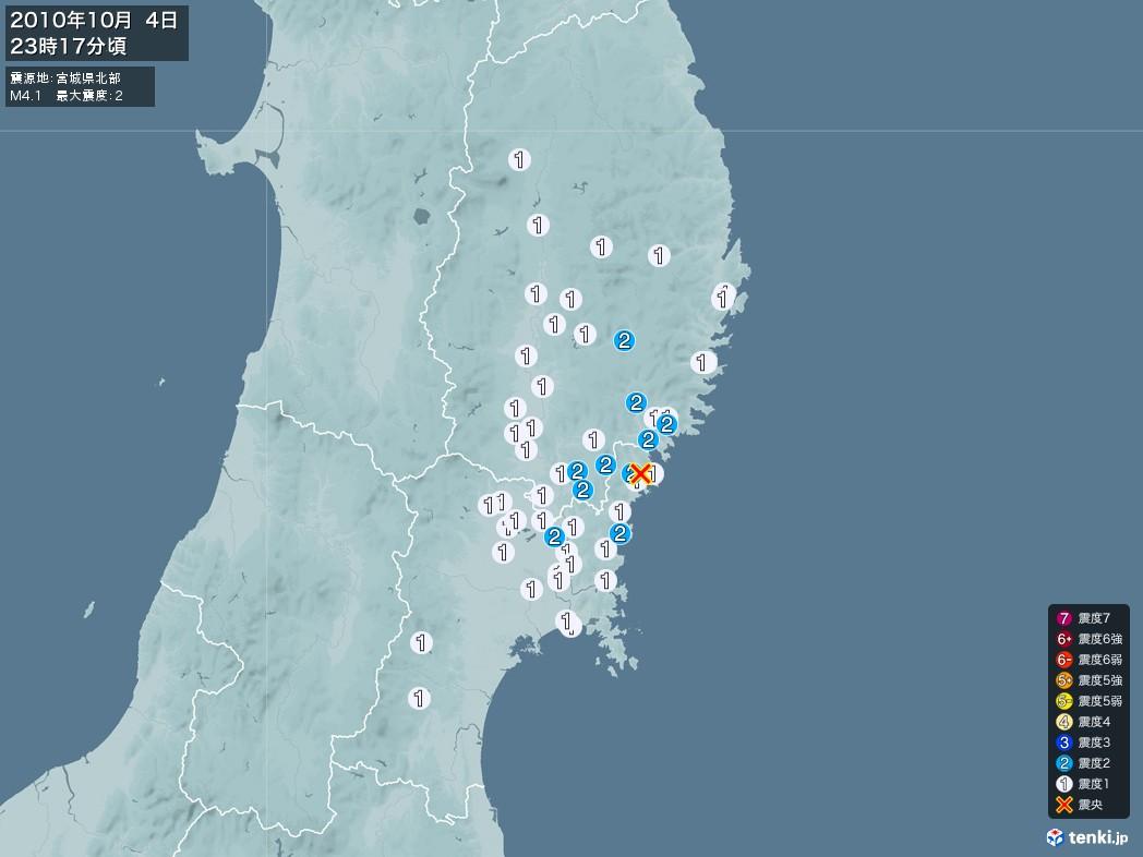 地震情報 2010年10月04日 23時17分頃発生 最大震度:2 震源地:宮城県北部(拡大画像)