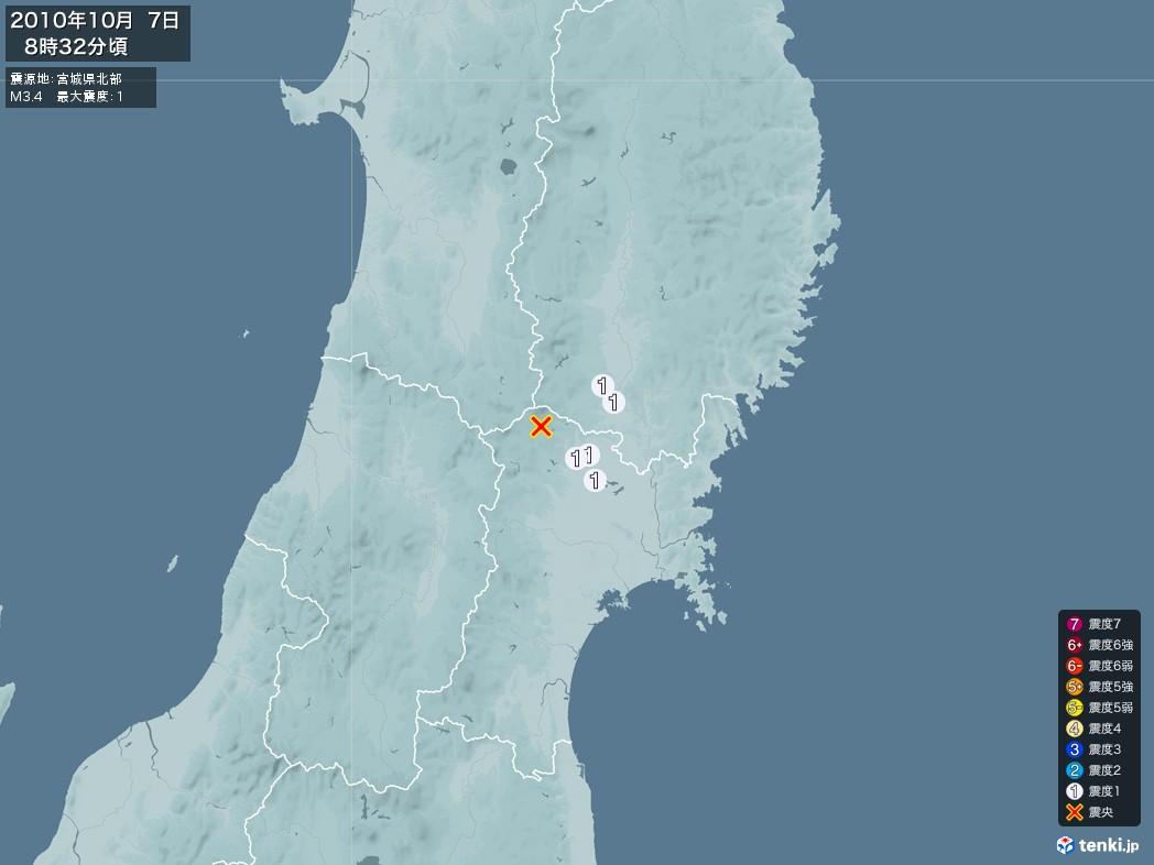 地震情報 2010年10月07日 08時32分頃発生 最大震度:1 震源地:宮城県北部(拡大画像)
