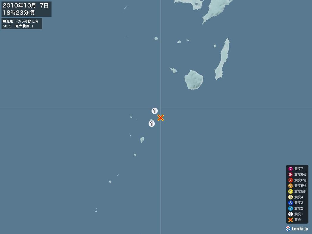 地震情報 2010年10月07日 18時23分頃発生 最大震度:1 震源地:トカラ列島近海(拡大画像)