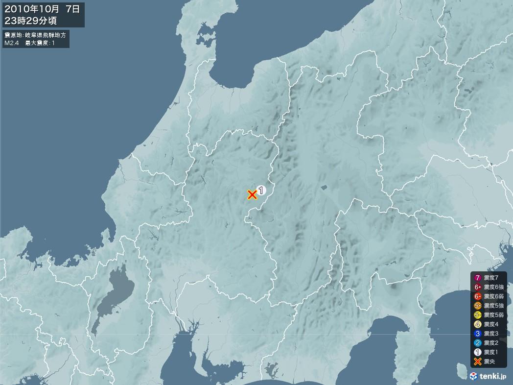 地震情報 2010年10月07日 23時29分頃発生 最大震度:1 震源地:岐阜県飛騨地方(拡大画像)