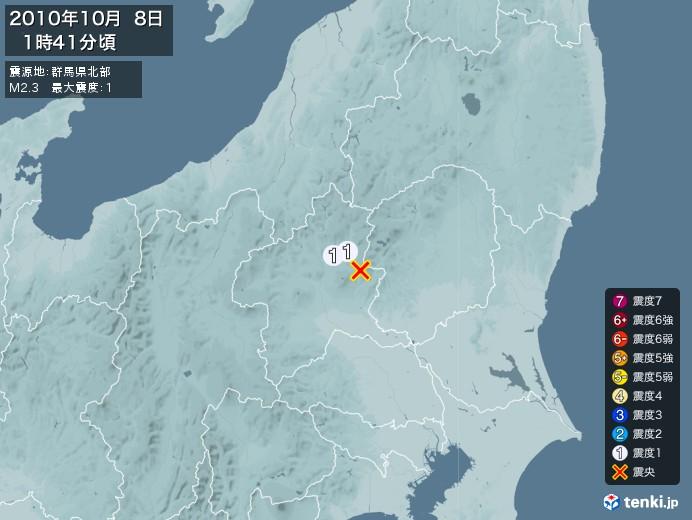 地震情報(2010年10月08日01時41分発生)