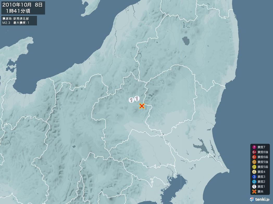 地震情報 2010年10月08日 01時41分頃発生 最大震度:1 震源地:群馬県北部(拡大画像)