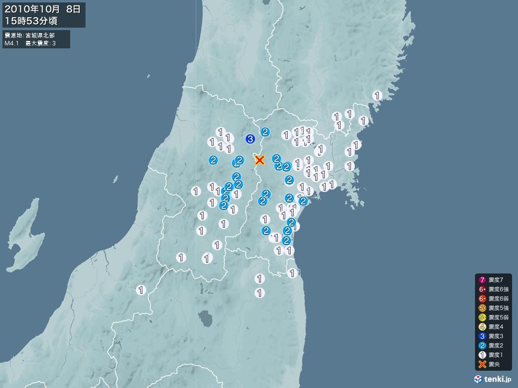 地震情報 2010年10月08日 15時53分頃発生 最大震度:3 震源地:宮城県北部(拡大画像)