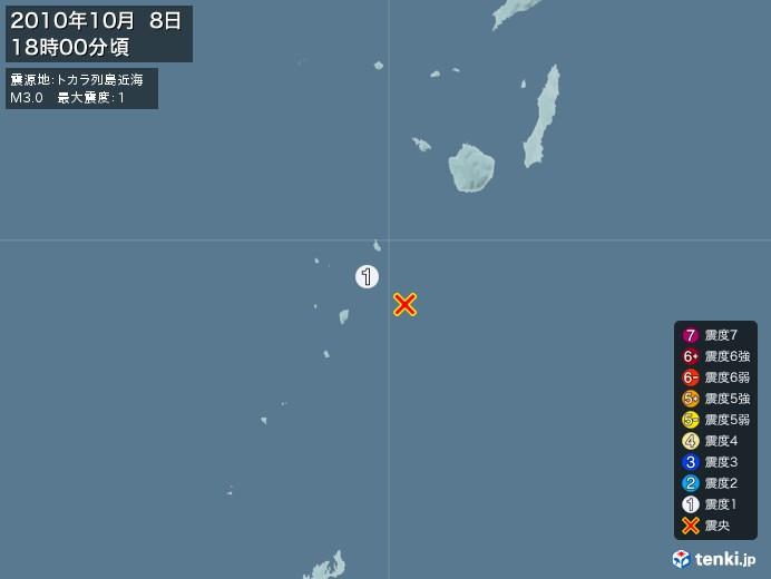 地震情報(2010年10月08日18時00分発生)
