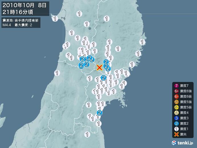 地震情報(2010年10月08日21時16分発生)