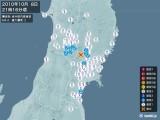 2010年10月08日21時16分頃発生した地震