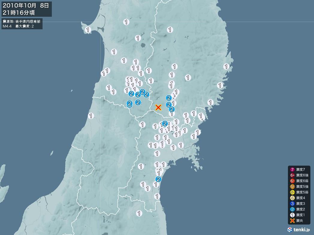地震情報 2010年10月08日 21時16分頃発生 最大震度:2 震源地:岩手県内陸南部(拡大画像)