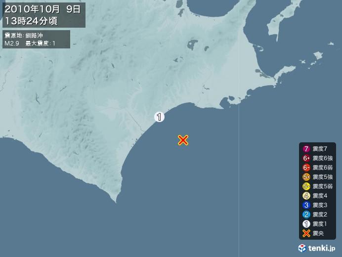 地震情報(2010年10月09日13時24分発生)