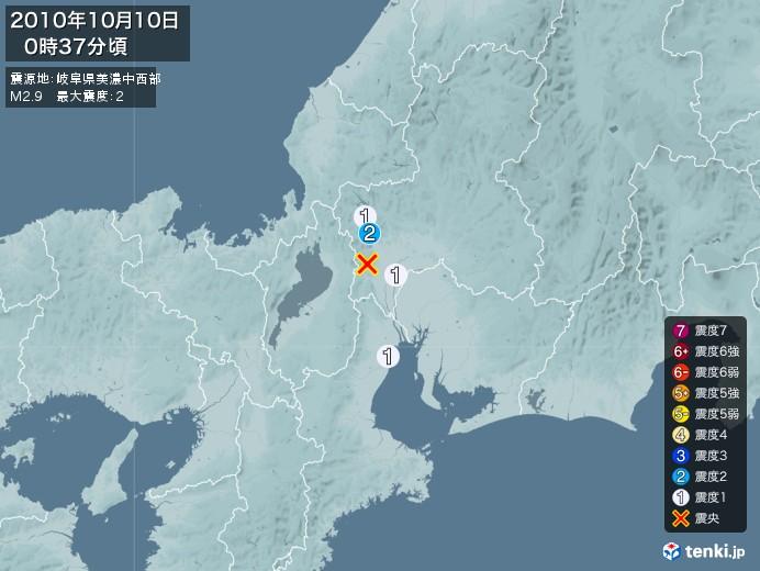地震情報(2010年10月10日00時37分発生)