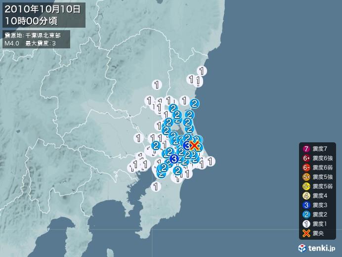 地震情報(2010年10月10日10時00分発生)