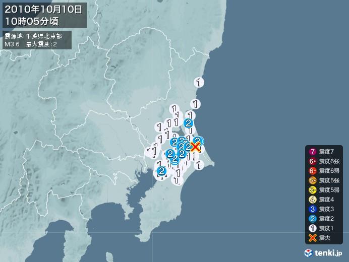 地震情報(2010年10月10日10時05分発生)