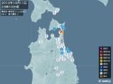 2010年10月11日23時10分頃発生した地震