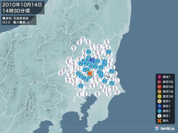 地震情報(2010年10月14日14時30分発生)
