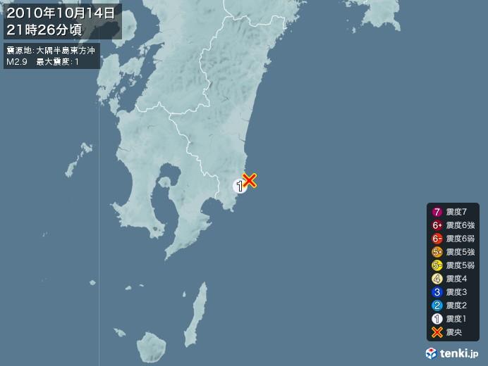 地震情報(2010年10月14日21時26分発生)