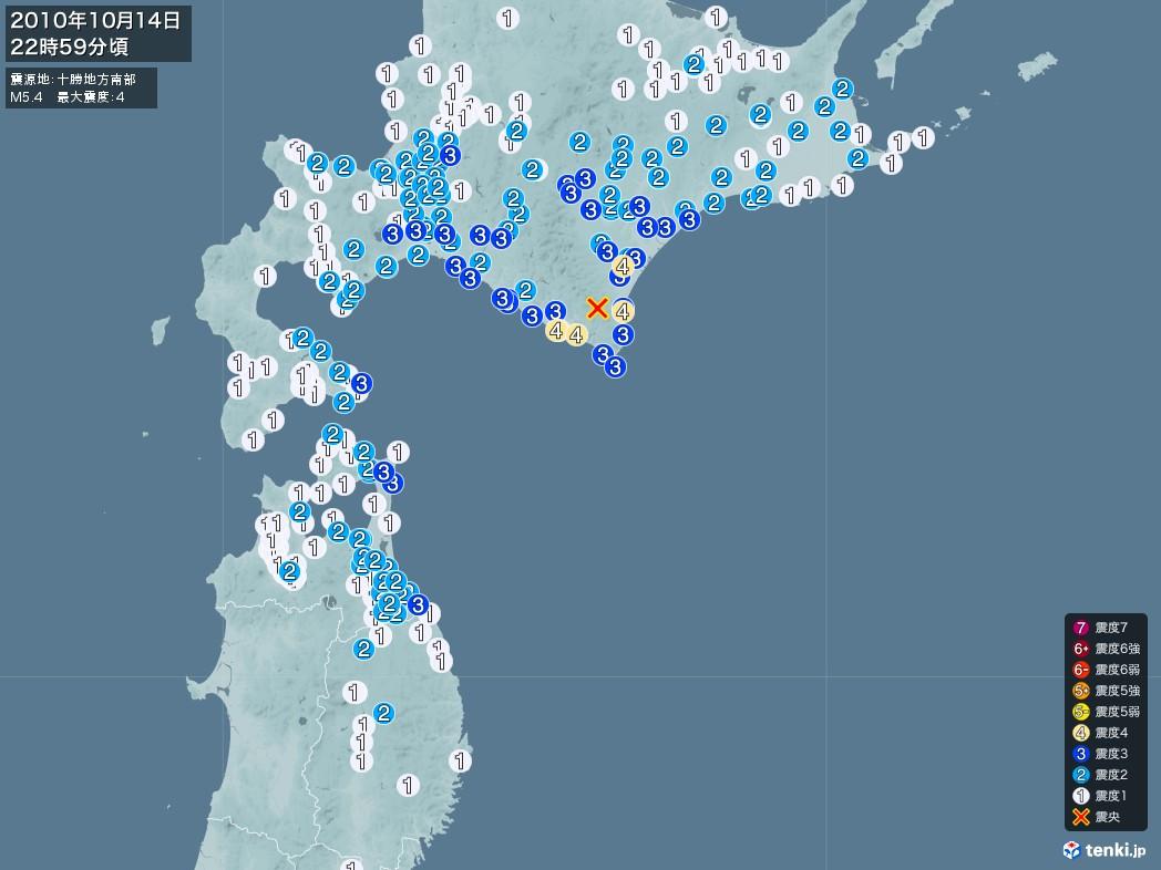 地震情報 2010年10月14日 22時59分頃発生 最大震度:4 震源地:十勝地方南部(拡大画像)