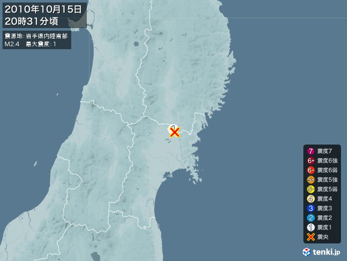 地震情報(2010年10月15日20時31分発生)