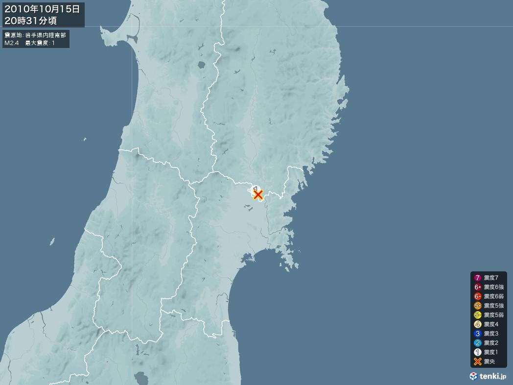 地震情報 2010年10月15日 20時31分頃発生 最大震度:1 震源地:岩手県内陸南部(拡大画像)