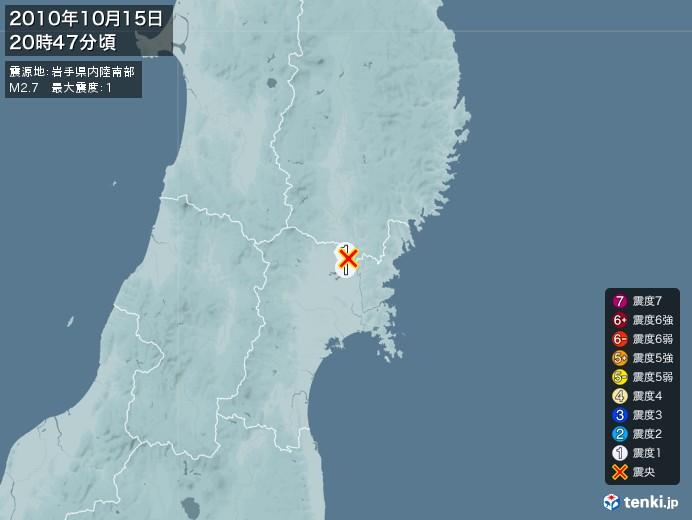 地震情報(2010年10月15日20時47分発生)