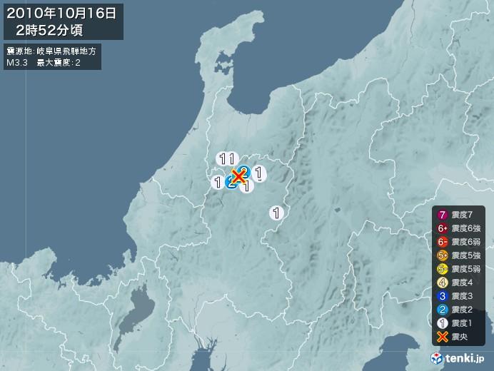 地震情報(2010年10月16日02時52分発生)