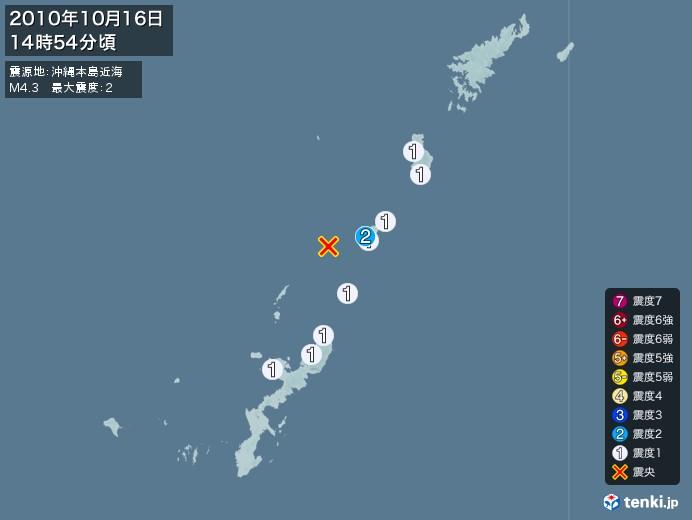 地震情報(2010年10月16日14時54分発生)