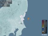 2010年10月16日21時38分頃発生した地震