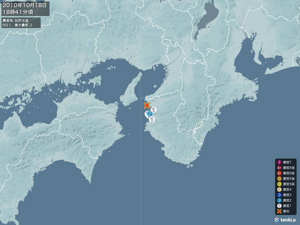 地震情報 2010年10月18日 18時41分頃発生 最大震度:2 震源地:紀伊水道(拡大画像)