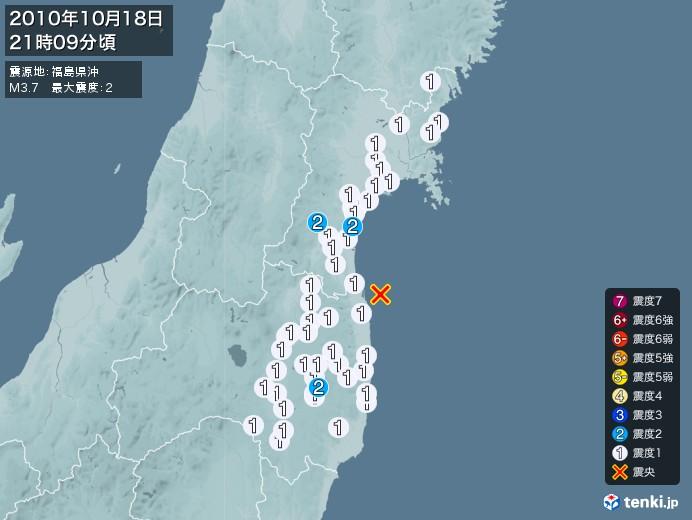地震情報(2010年10月18日21時09分発生)