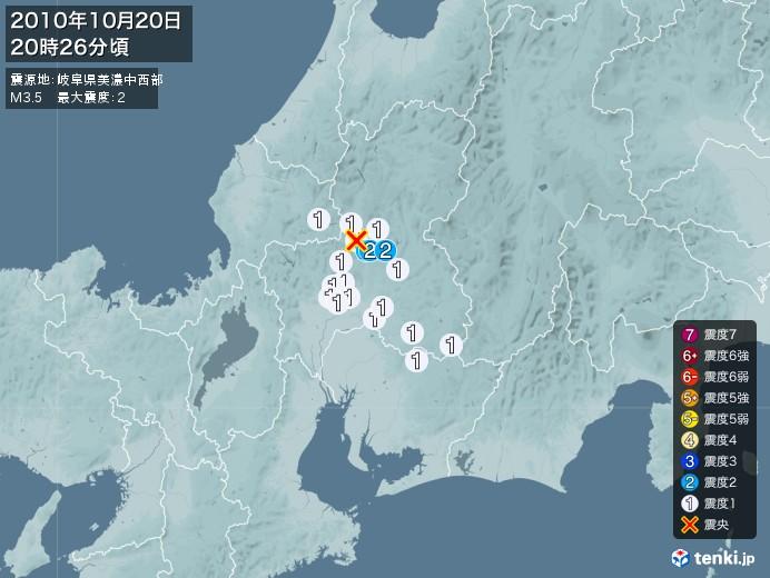 地震情報(2010年10月20日20時26分発生)