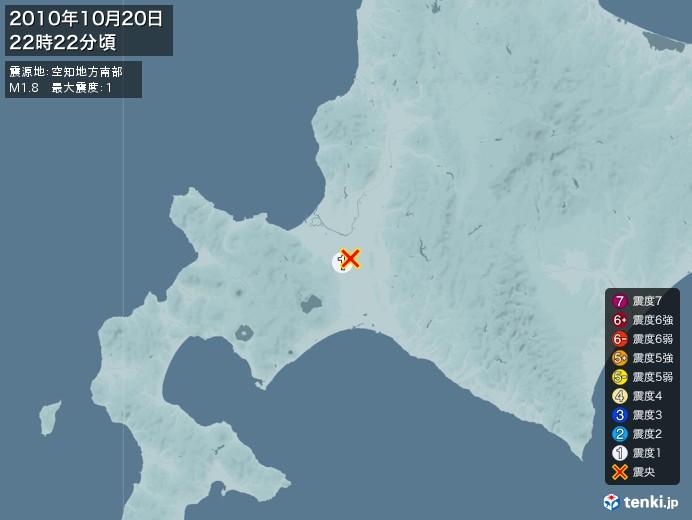 地震情報(2010年10月20日22時22分発生)