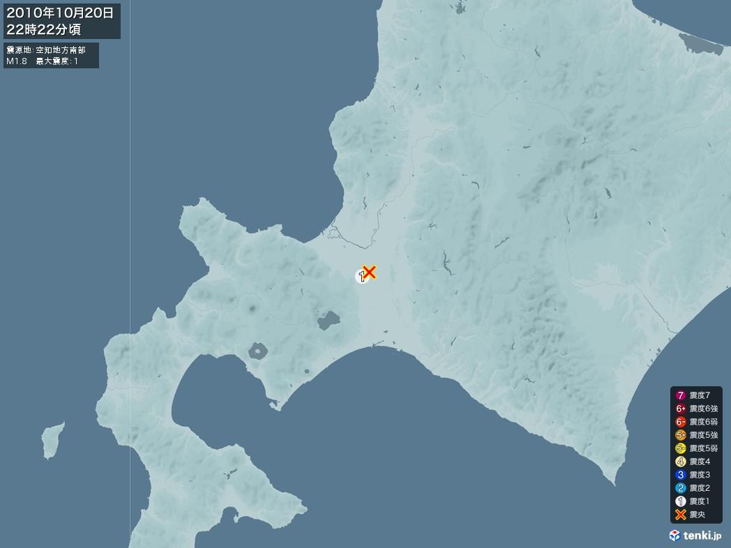 地震情報 2010年10月20日 22時22分頃発生 最大震度:1 震源地:空知地方南部(拡大画像)
