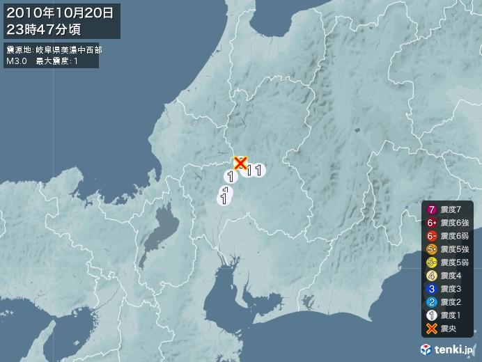 地震情報(2010年10月20日23時47分発生)