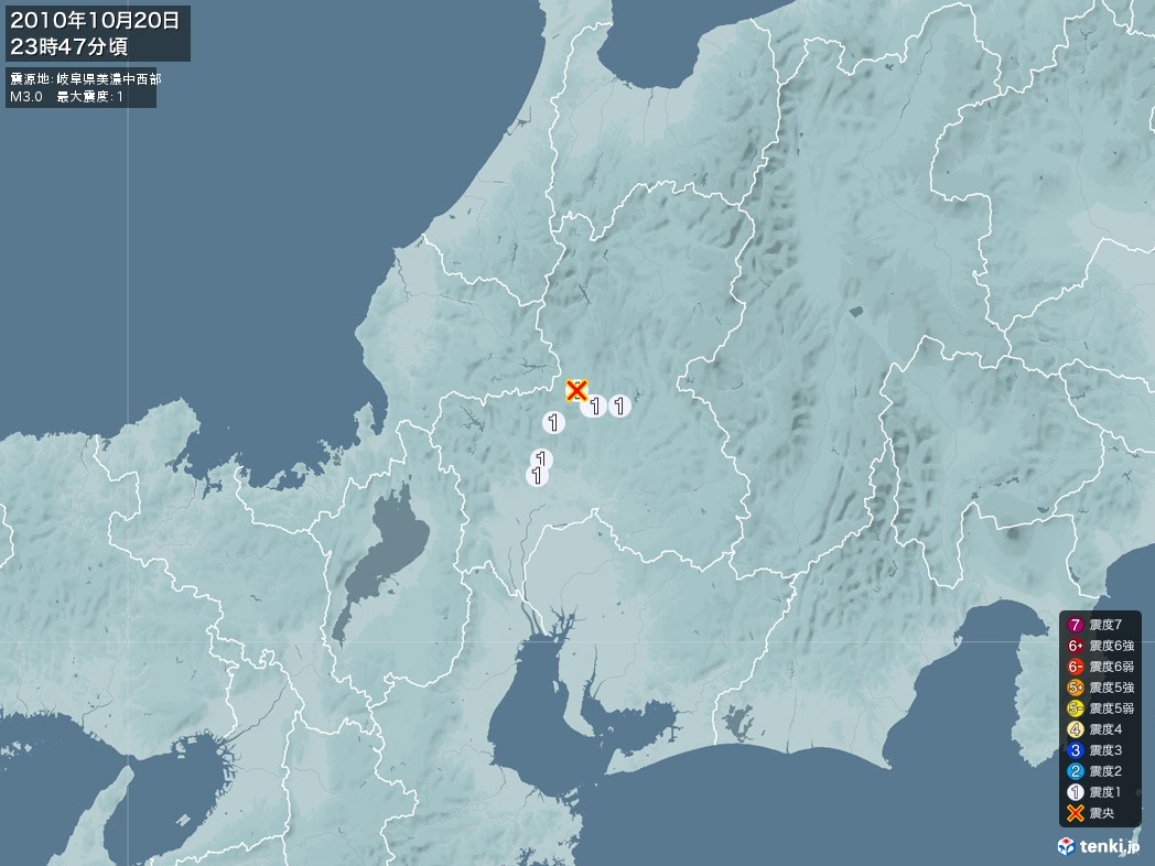 地震情報 2010年10月20日 23時47分頃発生 最大震度:1 震源地:岐阜県美濃中西部(拡大画像)