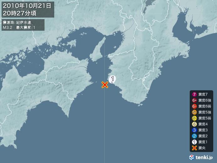 地震情報(2010年10月21日20時27分発生)
