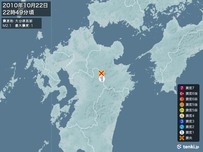 地震情報(2010年10月22日22時49分発生)