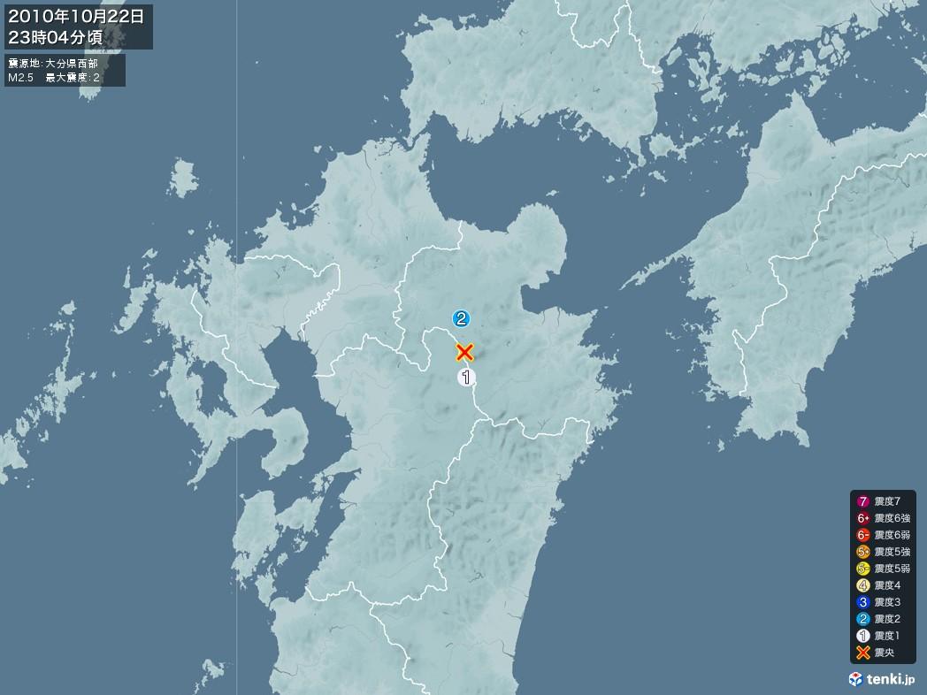 地震情報 2010年10月22日 23時04分頃発生 最大震度:2 震源地:大分県西部(拡大画像)