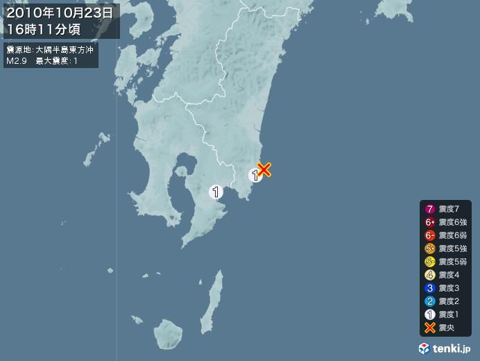 地震情報(2010年10月23日16時11分発生)