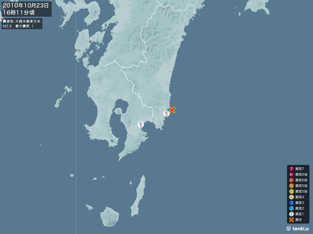 地震情報 2010年10月23日 16時11分頃発生 最大震度:1 震源地:大隅半島東方沖(拡大画像)