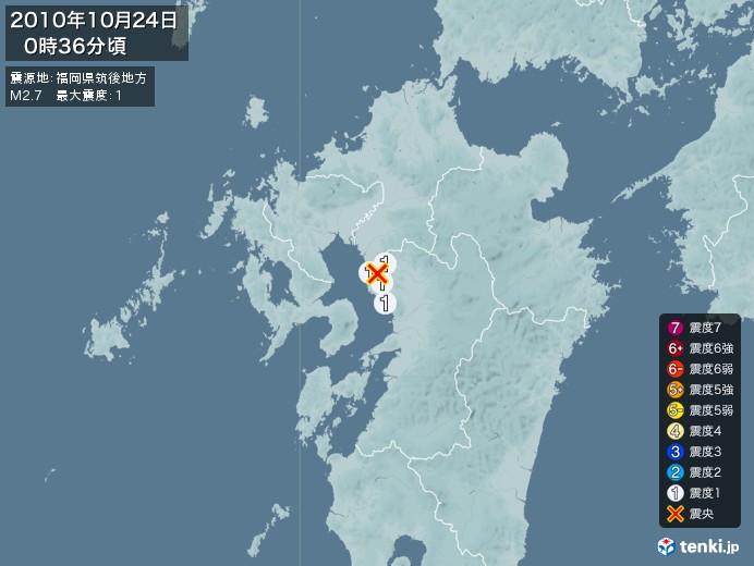 地震情報(2010年10月24日00時36分発生)