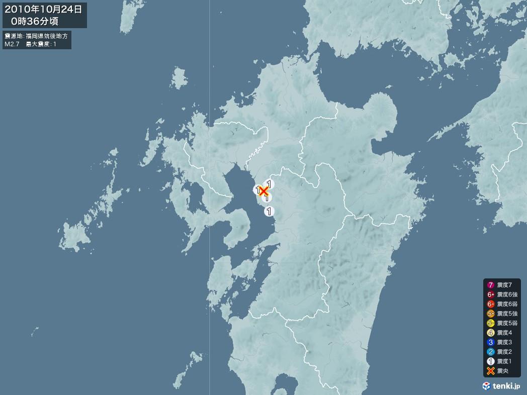 地震情報 2010年10月24日 00時36分頃発生 最大震度:1 震源地:福岡県筑後地方(拡大画像)