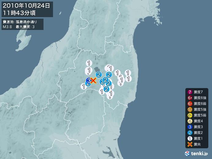 地震情報(2010年10月24日11時43分発生)