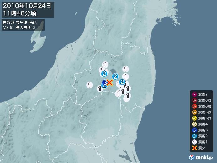 地震情報(2010年10月24日11時48分発生)