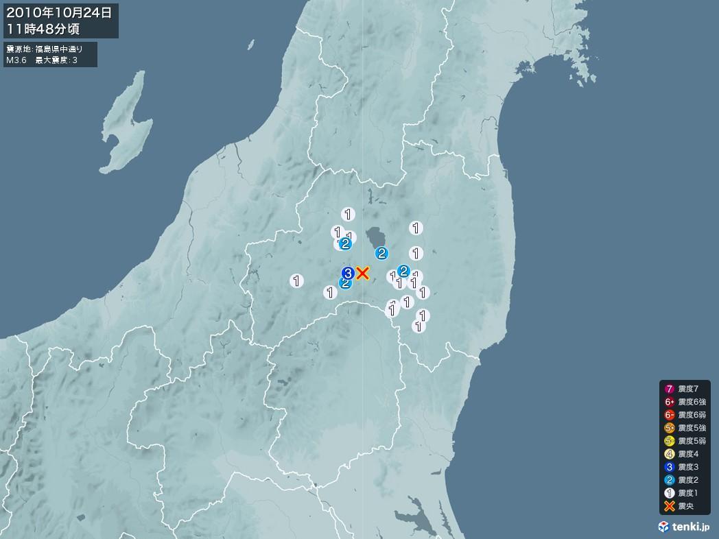 地震情報 2010年10月24日 11時48分頃発生 最大震度:3 震源地:福島県中通り(拡大画像)