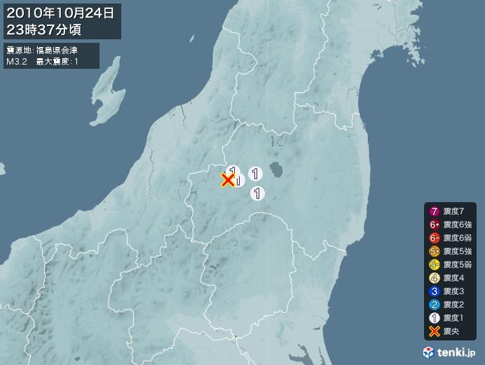 地震情報(2010年10月24日23時37分発生)