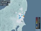 2010年10月26日21時06分頃発生した地震