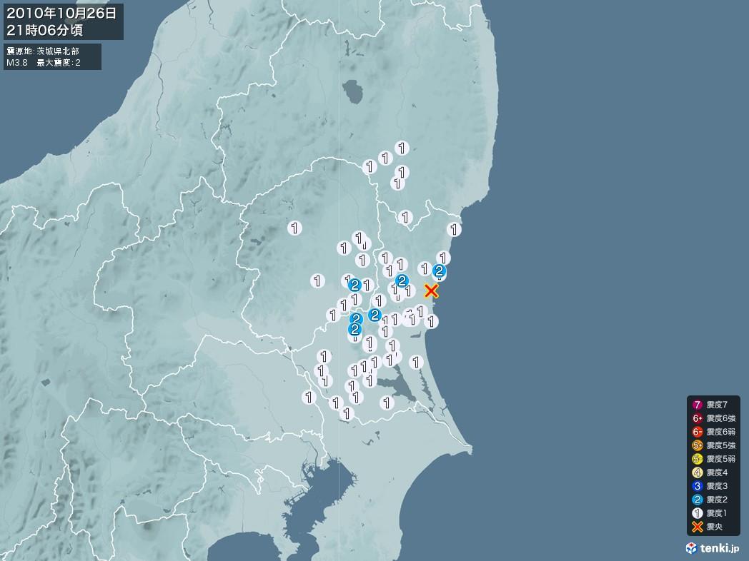地震情報 2010年10月26日 21時06分頃発生 最大震度:2 震源地:茨城県北部(拡大画像)