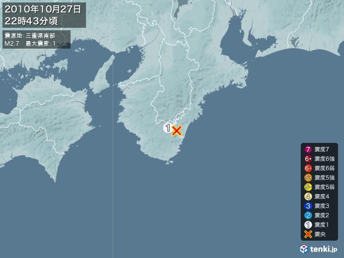 地震情報(2010年10月27日22時43分発生)