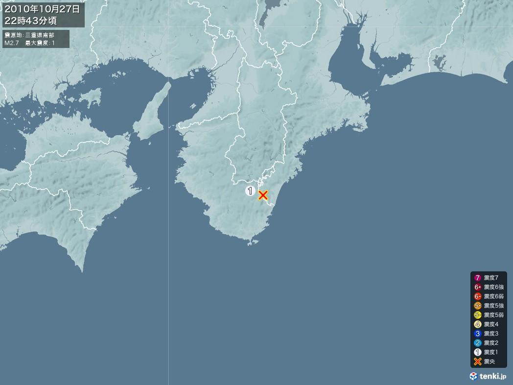 地震情報 2010年10月27日 22時43分頃発生 最大震度:1 震源地:三重県南部(拡大画像)