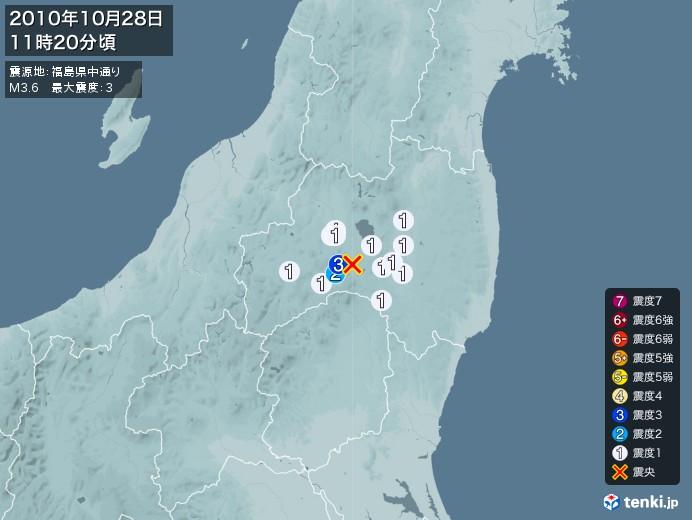 地震情報(2010年10月28日11時20分発生)